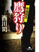 鷹狩り 単独捜査(幻冬舎文庫)