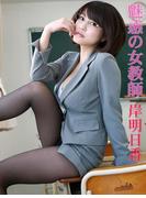 魅惑の女教師(岸明日香)(解禁グラビア写真集)