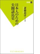 日本人のための尖閣諸島史