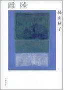 離陸(文春e-book)