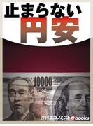 止まらない円安(週刊エコノミストebooks)