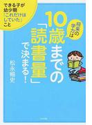 将来の学力は10歳までの「読書量」で決まる! できる子が幼少期「これだけはしていた」こと