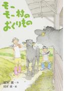 モーモー村のおくりもの (文研ブックランド)