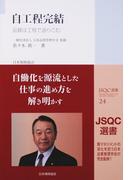 自工程完結 品質は工程で造りこむ (JSQC選書)