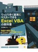てっとり早く確実にマスターできるExcel VBAの教科書