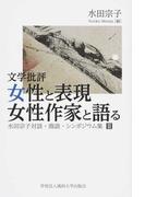 水田宗子対談・鼎談・シンポジウム集 2 女性と表現 女性作家と語る