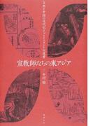 宣教師たちの東アジア 日本と中国の近代化とプロテスタント伝道書