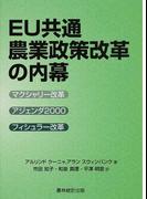 EU共通農業政策改革の内幕 マクシャリー改革,アジェンダ2000,フィシュラー改革