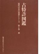 古特許図鑑 近代日本の養蚕シリーズ 第1巻 桑