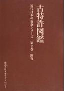 古特許図鑑 近代日本の養蚕シリーズ 第2巻 飼育