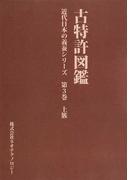 古特許図鑑 近代日本の養蚕シリーズ 第3巻 上簇