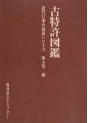 古特許図鑑 近代日本の養蚕シリーズ 第4巻 繭