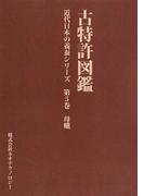 古特許図鑑 近代日本の養蚕シリーズ 第5巻 母蛾