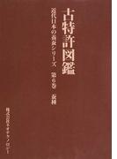 古特許図鑑 近代日本の養蚕シリーズ 第6巻 蚕種