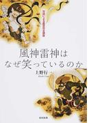 近世絵画史の通販/藤岡 作太郎 -...