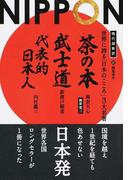 世界に誇る「日本のこころ」3大名著 現代語新訳 『茶の本』『武士道』『代表的日本人』 (フェニックスシリーズ)