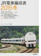 JR電車編成表 2015冬