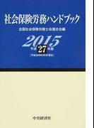 社会保険労務ハンドブック 平成27年版