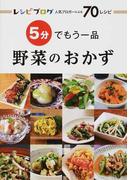 5分でもう一品野菜のおかず レシピブログ人気ブロガーによる70レシピ
