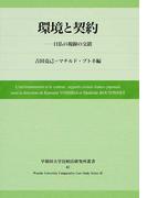環境と契約 日仏の視線の交錯 (早稲田大学比較法研究所叢書)
