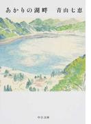 あかりの湖畔 (中公文庫)(中公文庫)
