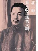 日本改造法案大綱 (中公文庫)(中公文庫)