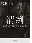 清冽 詩人茨木のり子の肖像 (中公文庫)(中公文庫)