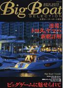 Big Boat SELECTION 大型モーターボート撰集 2014−2015 ビッグゲームに魅せられて (KAZIムック)(KAZIムック)