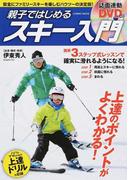 親子ではじめるスキー入門 用具の扱いからはじめてのターンまでを完全サポート