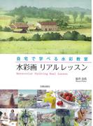 水彩画リアルレッスン 自宅で学べる水彩教室