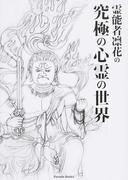 霊能者凛花の究極の心霊の世界 (Parade Books)
