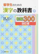 留学生のための漢字の教科書初級300 改訂版