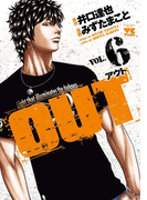 OUT 6(ヤングチャンピオン・コミックス)