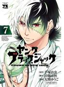 ヤング ブラック・ジャック 7(ヤングチャンピオン・コミックス)
