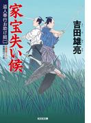 家宝失い候~盗人奉行お助け組(二)~(光文社文庫)
