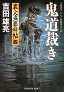 鬼道裁き~裏火盗罪科帖(四)~(光文社文庫)