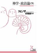 神学・政治論(下)(光文社古典新訳文庫)