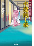 中臈隠し候~盗人奉行お助け組(三)~(光文社文庫)