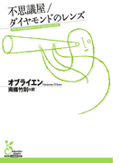 不思議屋/ダイヤモンドのレンズ(光文社古典新訳文庫)