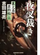 夜叉裁き~裏火盗罪科帖(二)~(光文社文庫)