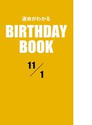 運命がわかるBIRTHDAY BOOK 11月1日