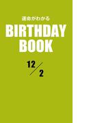 運命がわかるBIRTHDAY BOOK 12月2日