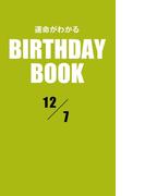 運命がわかるBIRTHDAY BOOK 12月7日