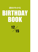 運命がわかるBIRTHDAY BOOK 12月15日