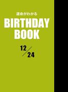 運命がわかるBIRTHDAY BOOK 12月24日