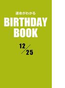 運命がわかるBIRTHDAY BOOK 12月25日