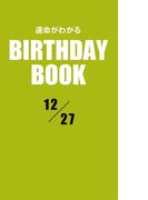 運命がわかるBIRTHDAY BOOK 12月27日