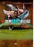 新・世界怪魚釣行記(扶桑社BOOKS)