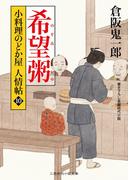 希望粥(二見時代小説文庫)