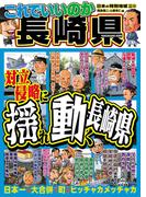 日本の特別地域 特別編集63 これでいいのか 長崎県(日本の特別地域)